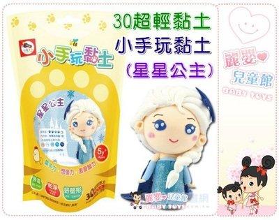 麗嬰兒童玩具館~雙美生活-3Q超輕黏土...