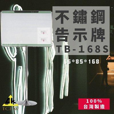公告指引➤TB-168S 不鏽鋼告示牌(橫式-大) 304不銹鋼 雙面可視 標示牌 目錄架 DM架 展示架 台灣製造