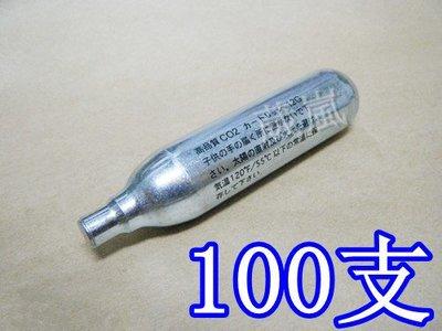 直壓式CO2小鋼瓶12g-日 100入 (BB槍BB彈瓦斯槍玩具槍CO2槍長槍短槍模型槍電動槍壓縮氣瓶氮氣瓶