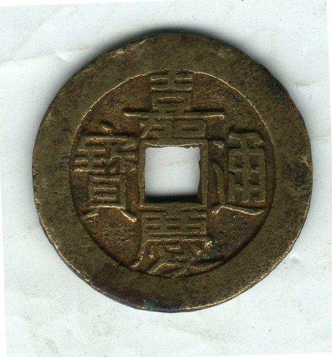 清嘉慶通寶-折二大樣宮錢《一點通、極美品29.3mm》