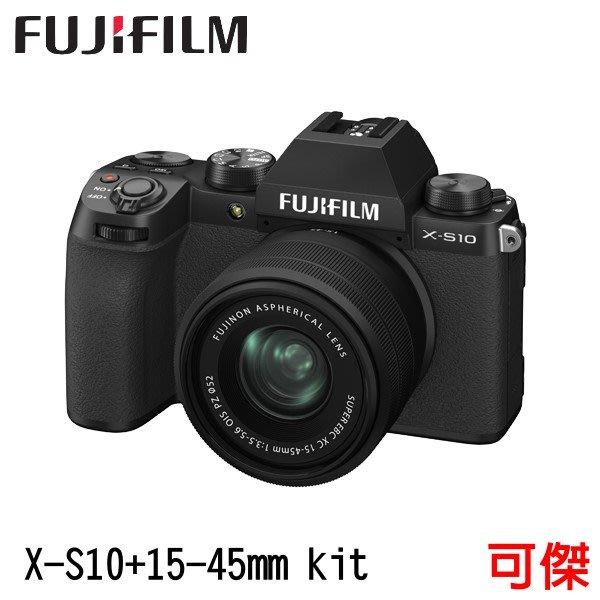 FUJIFILM 富士 X-S10+15-45mm kit組 XS10  4K錄影 翻轉螢幕 恆昶公司貨 可傑 免運