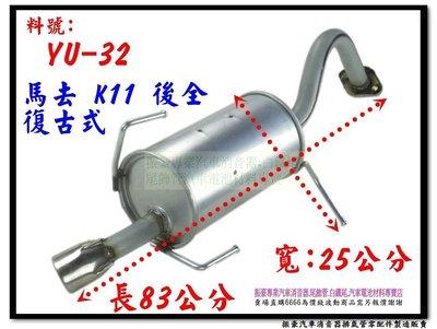 馬去 MARCH K11 復古式 後全 消音器 YULON 裕隆 YU-32 排氣管 另有現場代客施工 歡迎詢問