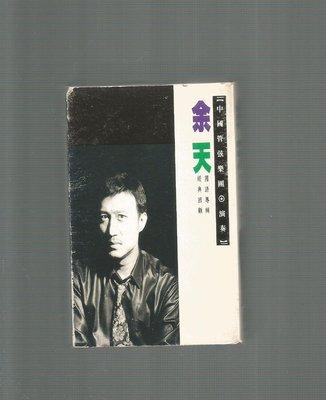 余天國語專輯 中國管弦樂團演奏  [ 黃色的故事 ] 華倫版 錄音帶附歌詞