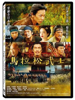 [DVD] - 馬拉松武士 Samurai Marathon ( 天空正版) - 預計7/26發行