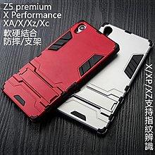 索尼 SONY Xperia XZ1 XZ XA1 手機殼 防摔 Z5 Premium 保護套 全包 矽膠軟邊 鋼鐵人