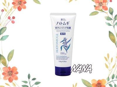 ♡NANA♡日本熊野麗白薏仁保濕洗面乳130g 麗白薏仁洗面乳