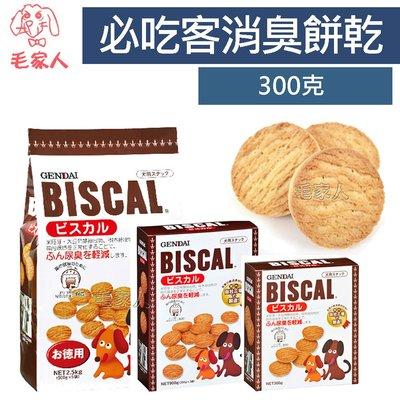 毛家人-日本BISCAL 必吃客 現代犬除臭餅乾300克, 狗零食, 狗餅乾, 除尿臭便臭 新北市