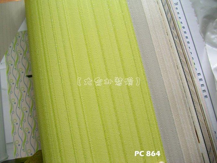 【大台北裝潢】PC國產現貨壁紙* 亮粉直條紋(5色) 每支650元
