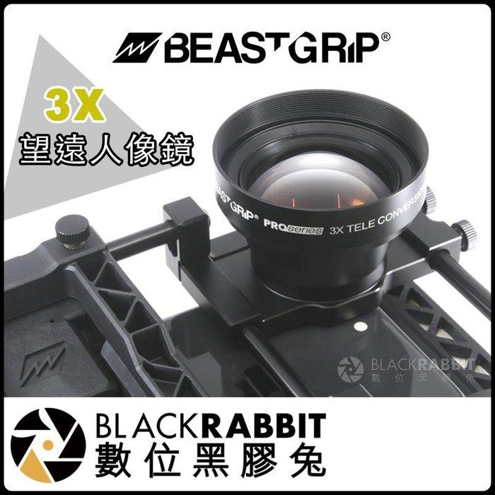 數位黑膠兔【 Beastgrip 3X 望遠人像鏡 】 手機鏡頭 望遠鏡 iPhone 8 X XS 專業 支架 狗籠