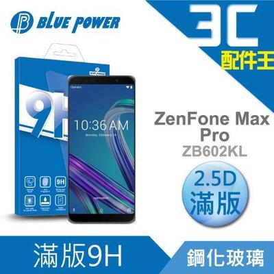 BLUE POWER ASUS ZenFone Max Pro (ZB602KL)  2.5D 滿版 9H鋼化玻璃保護貼