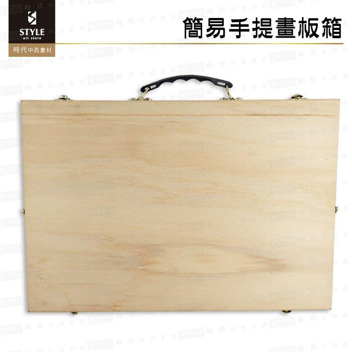 【時代中西畫材】櫸木 8K簡易手提畫板箱 8K畫板箱