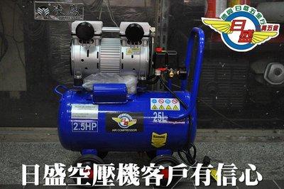 (日盛工具五金)日盛風霸2.5HP*25L雙缸無油式超靜音空壓機+濾水器=5500元