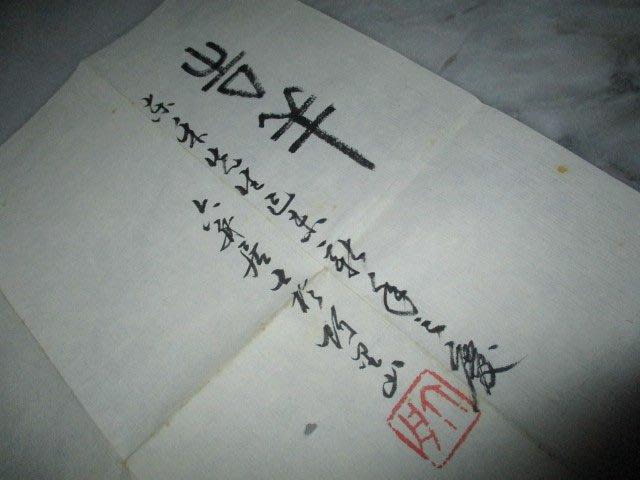 68年姚孝彥..阿里山..字畫..信封....山葵..希少