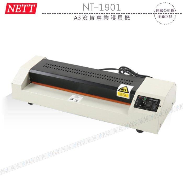 《飛翔無線3C》NETT NT-1901 A3 滾輪專業護貝機│公司貨│溫度可調 冷熱護貝 過載保護 快速預熱