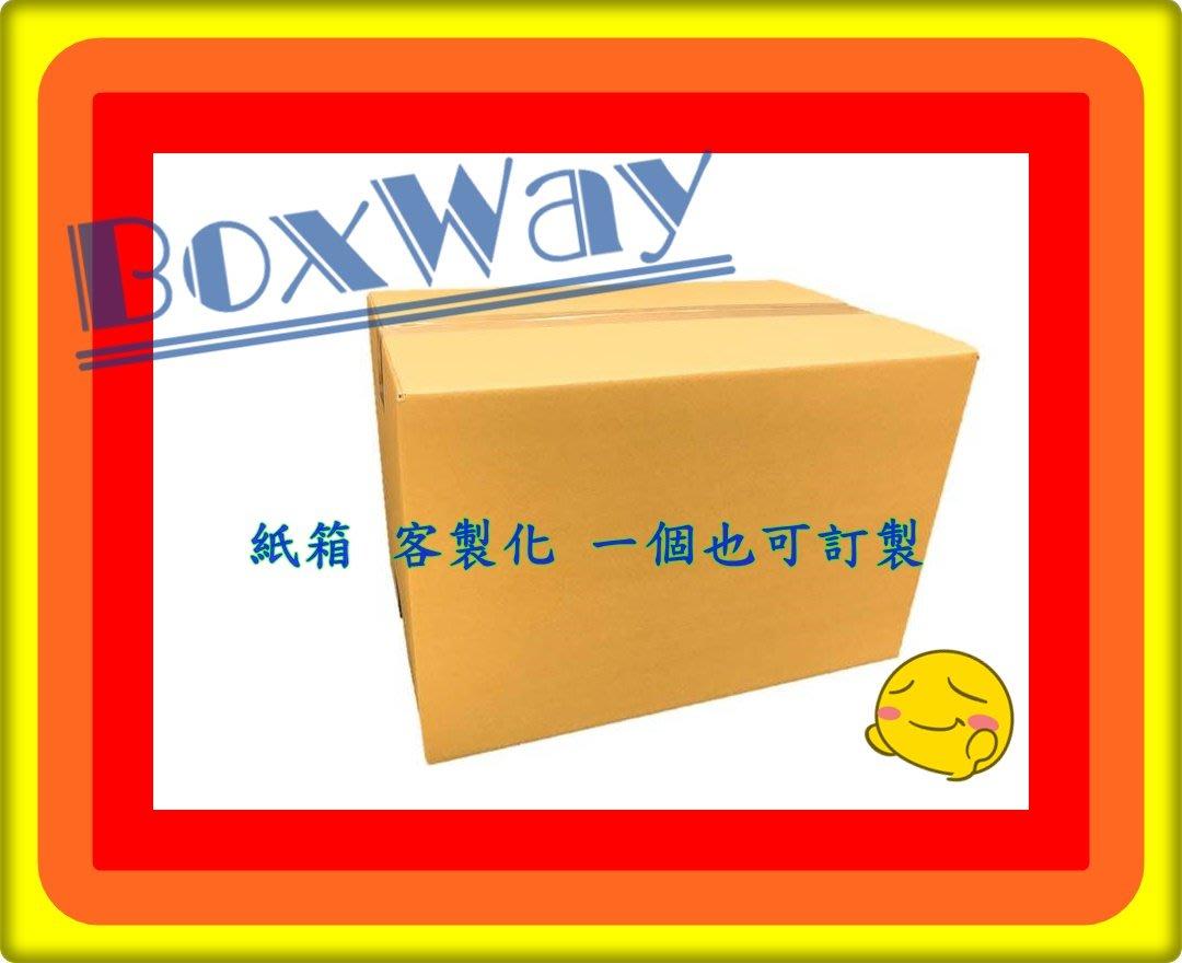 BOXWAY 紙箱 客製化 一個也可訂做