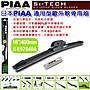 和霆車部品中和館—日本PIAA SI- TECH 16