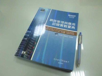 6980銤:A13-4cd☆2011年初版『網路管理與應用認證實戰寶典』林文恭 等著《碁峯》