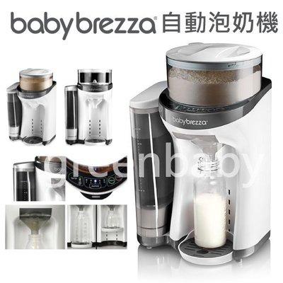 【綠寶貝】美國代購 正品 Baby Brezza Formula Pro 自動泡奶機 調乳器 美國運回 附中文操作書