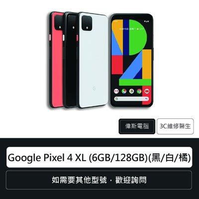 ☆偉斯電腦☆Google Pixel 4 XL(黑/白/橘)6.3吋 6G/128G 原廠手機 全新空機