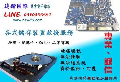 新竹 資料救援 阿牛電腦 外接式硬碟 電腦 筆電 筆硬碟 壞軌 讀不到等各式儲存設備資料救援