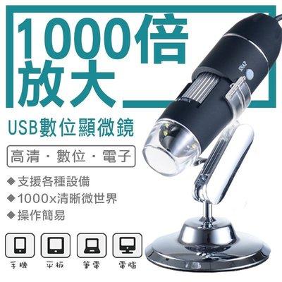 【現貨24H寄出!台灣寄出+保固】可連續變焦1000倍 USB電子顯微鏡 可支援電腦 放大鏡 手機鏡頭【WD022】