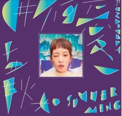 孟耿如 --首張迷你專輯 #不可愛(精裝版-60頁豪華寫真書)**全新**CD