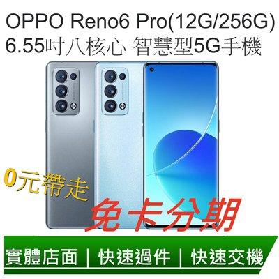 免卡分期 OPPO Reno6 Pro (12G/256G)6.55 吋八核心 智慧型5G手機 無卡分期