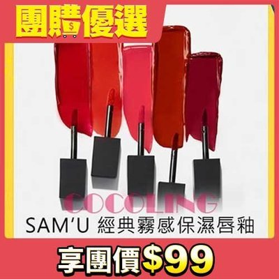 【Yahoo官方團購】韓國 SAMU 經典霧感保濕唇釉5g 團購優惠價$99 (原價$199)
