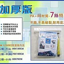 特厚(0.07MM)真空收納壓縮袋-買6(2大2中2小)送2 (抽氣泵1只 +手捲袋1個) ,滿888再免運