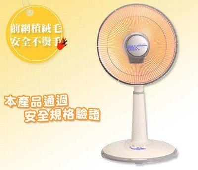 【EASY館】良將牌 LJ-933T 定時鹵素燈管電暖器 速暖 省電 遠紅外線
