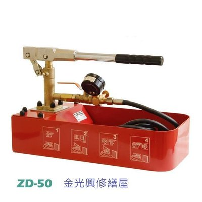 ~金光興修繕屋~FUNET 船井 ZD-50 試水壓機 測試壓力達50KG 測試壓接管漏水 居家裝潢冷熱水配管測試工具
