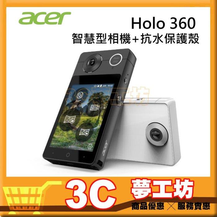 【3C夢工坊】含稅附發票 公司貨 acer Holo 360 智慧型相機&抗水保護殼