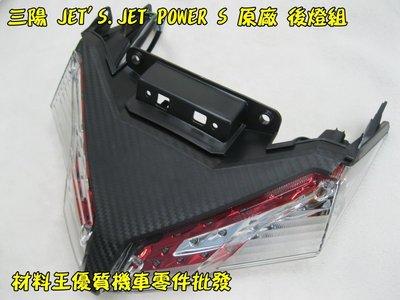 材料王*三陽 JET'S.JET POWER S 原廠 後燈組.尾燈組*