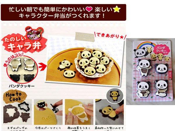 Q媽 圓仔 熊貓餅乾模具 雙色熊貓餅乾模具 4種動作表情 全套四枚入