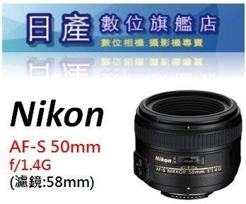 【日產旗艦】全新 NIKON AF-S 50mm F1.4G 定焦鏡 平行輸入 定焦 人像 大光圈