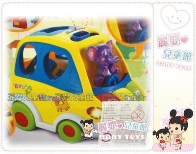 麗嬰兒童玩具館~匯樂玩具-幼幼baby.智能小巴士.會自己行走的積木巴士-搖擺大象巴士車