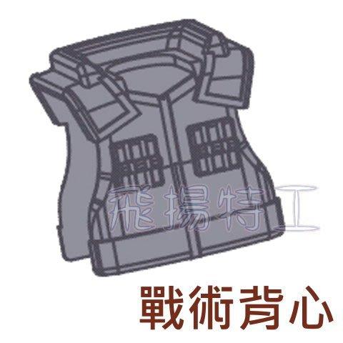 【飛揚特工】小顆粒 積木散件 SDR302  防暴 特警 裝備 戰術背心 SWAT (非LEGO,可與樂高相容)
