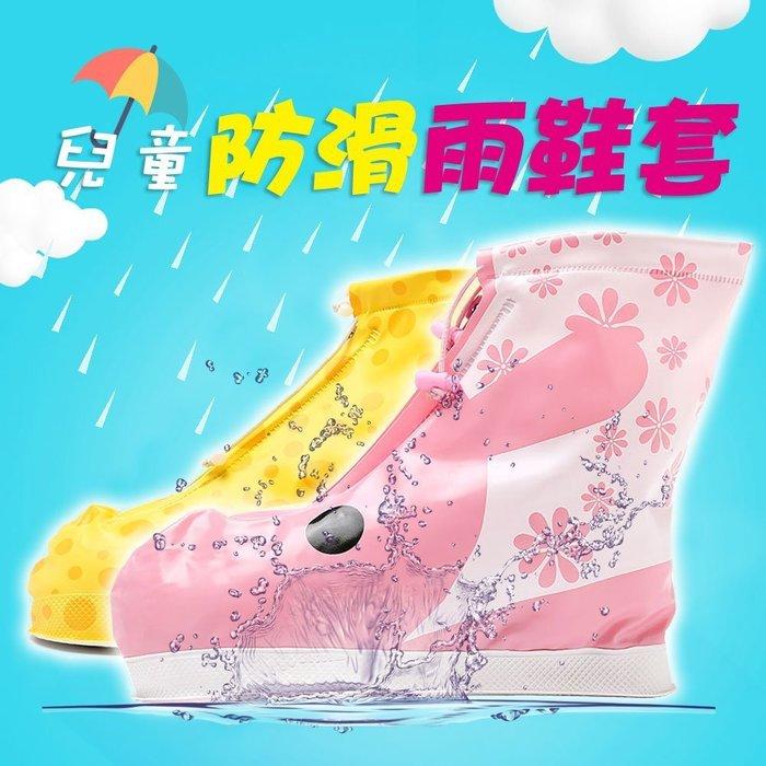 【防水防滑鞋底】(可超取)兒童防滑雨鞋套~雨衣 雨鞋 兒童鞋套 拉鍊縮口!最愛網