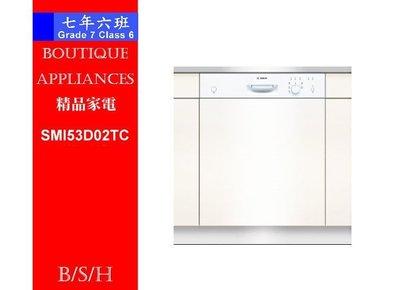 【 7年6班 】  德國 BOSCH 洗碗機 【SMI53D02TC 半崁式/12人份】歡迎來電享優惠