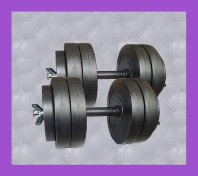 【奇力健身館】一組2支25公斤共50公斤組合式啞鈴.訓練二頭肌.三頭肌.胸大肌