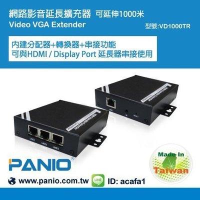 1進10出VGA網路線延伸影音訊號延伸器100M 延長擴充器遠端顯示《✤PANIO國瑭資訊》