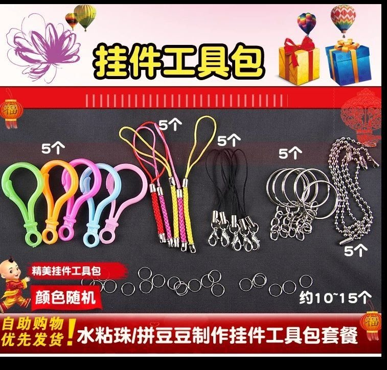 【現貨】水串珠 掛件配件包