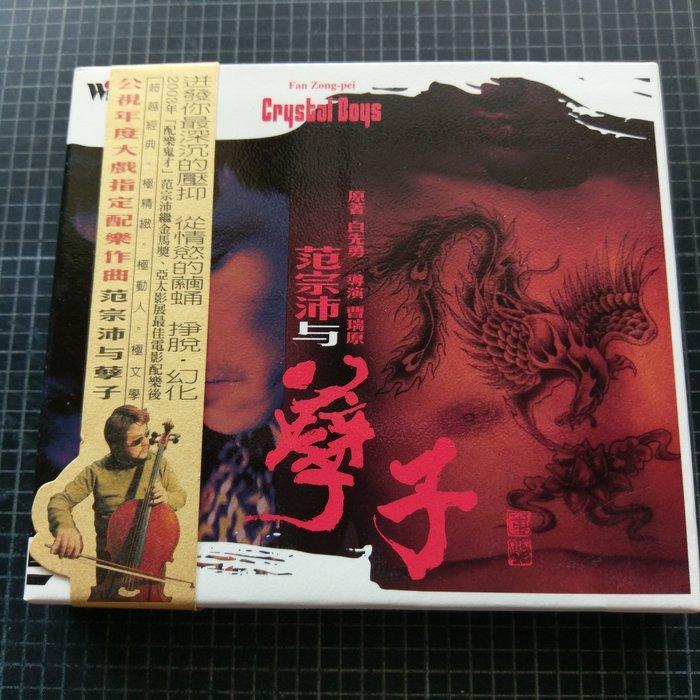 ※藏樂小舖※ (影劇CD) 孽子~電視原聲帶/范宗沛 (精裝版/附側標)