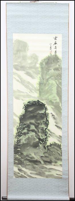 曬圖坊-純手繪-水墨畫-山水畫-花鳥畫-批發-歡迎收購-石谿作-雲巖奇峰-711