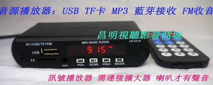 【昌明視聽】音源播放器 USB TF卡 MP3 藍芽接收 FM收音