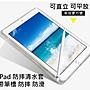 帶筆槽 APPLE 2018 2017 iPad 10.5 9.7 透明...