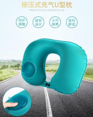 手動U型充氣枕 免吹氣頸枕/飛機枕/汽車護頸枕/旅行必備攜帶式頸枕321團團購