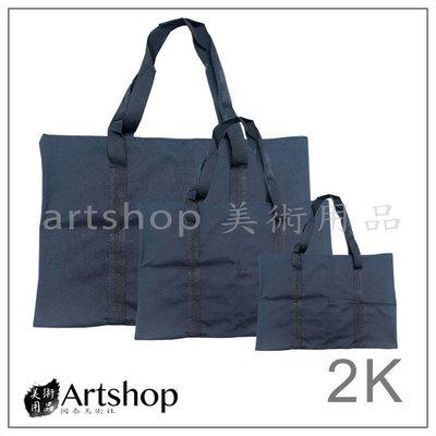 【Artshop美術用品】簡易畫袋 2K