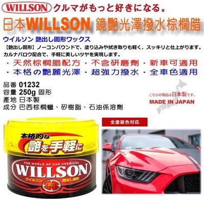和霆車部品中和館—日本WILLSON 威爾森 鏡艷光澤撥水車身棕櫚蠟 全車色適用 01232 不含研磨劑鍍膜車新車可適用