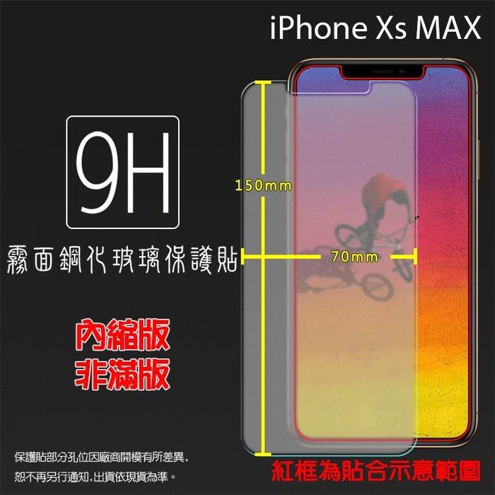 霧面鋼化玻璃保護貼 Apple 蘋果 iPhone Xs Max 6.5吋 抗眩護眼 9H 鋼貼 鋼化貼 玻璃膜 保護膜